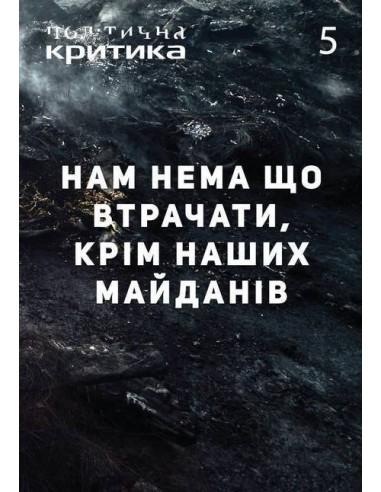 KP Ukraina 5: Nie mamy nic do stracenia poza naszymi Majdanami