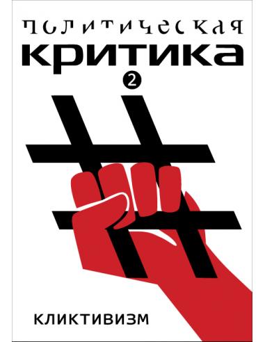 Политическая критика 2: Кликтивизм